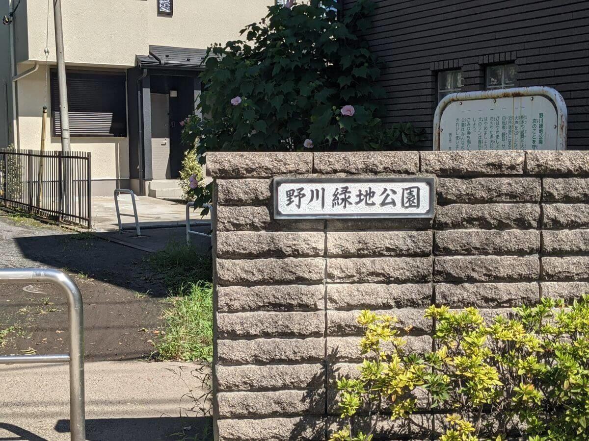 狛江の野川緑地公園トリムコースの入り口