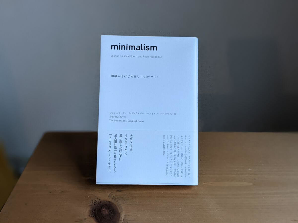 minimalismの表紙