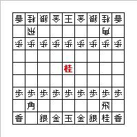 図_初手5五桂