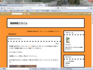 f:id:sohostyle:20120405182826j:image