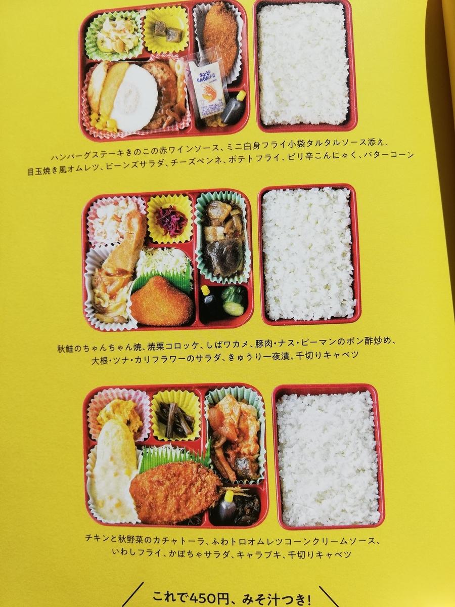 東京の下町にある弁当屋「玉子屋」