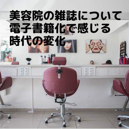 美容院の雑誌について
