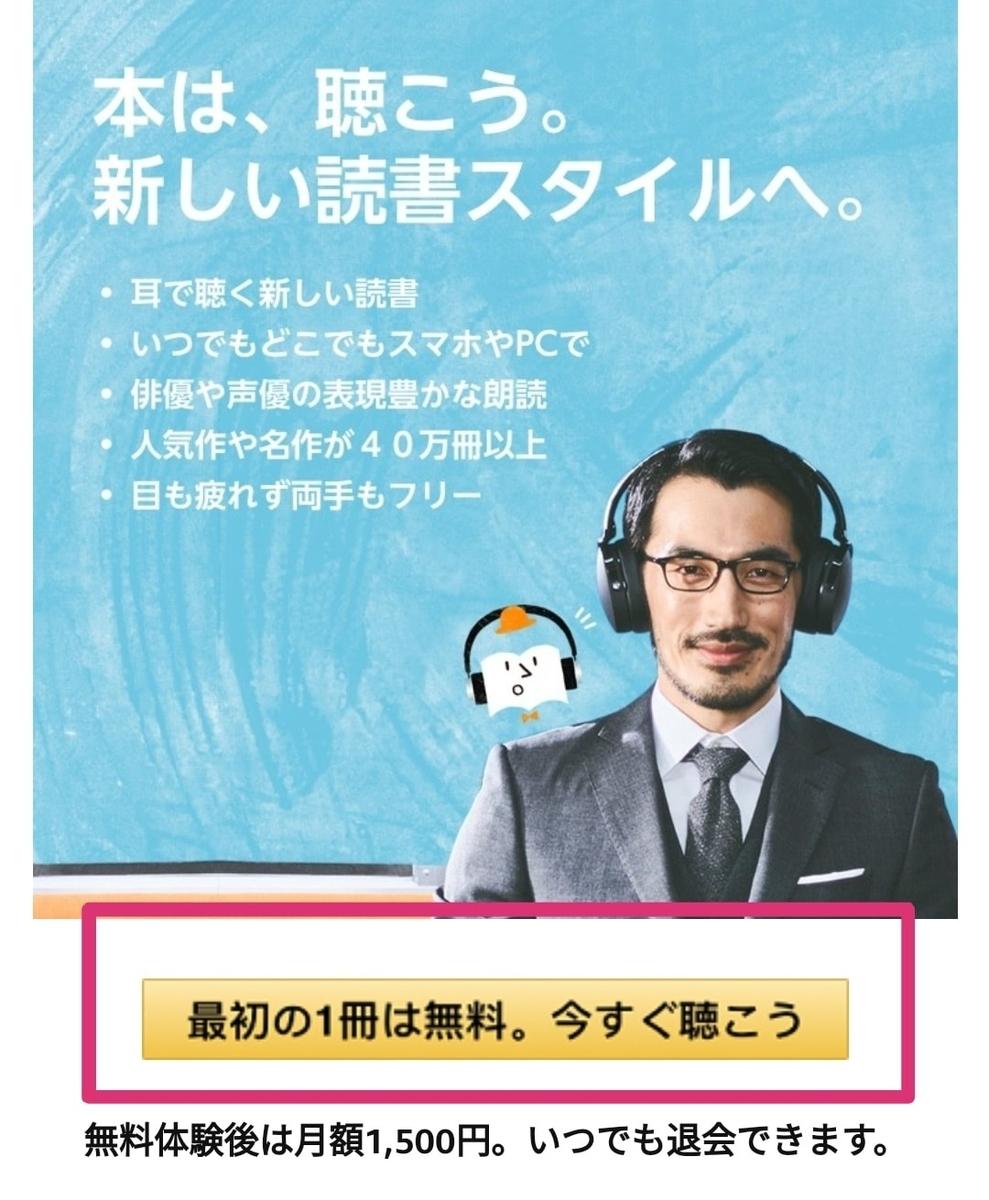 amazonオーディブル無料体験キャンペー
