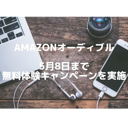 amazonオーディブル無料体験キャンペーン