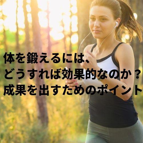 体を鍛えるには、どうすれば効果的なのか?