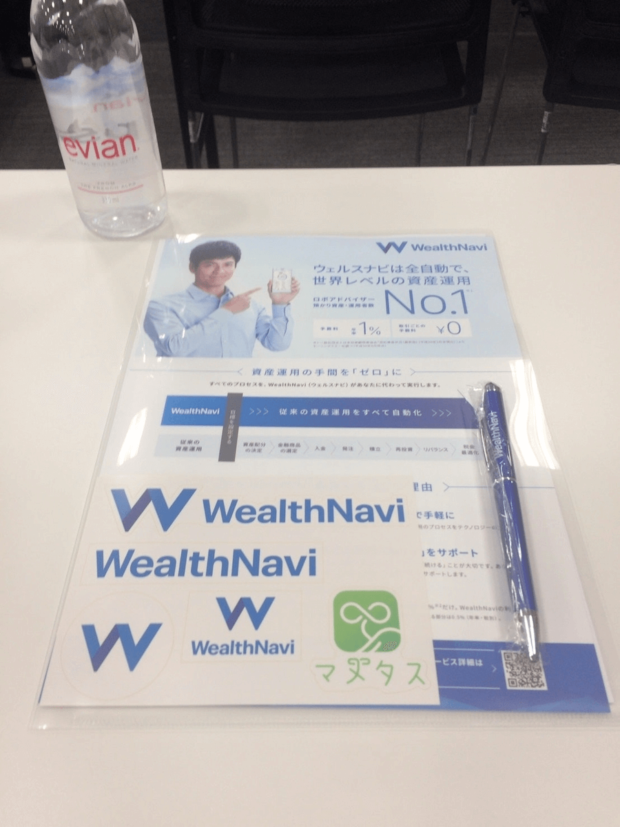 ウェルスナビのセミナーに行って資産運用の勉強をしてきました