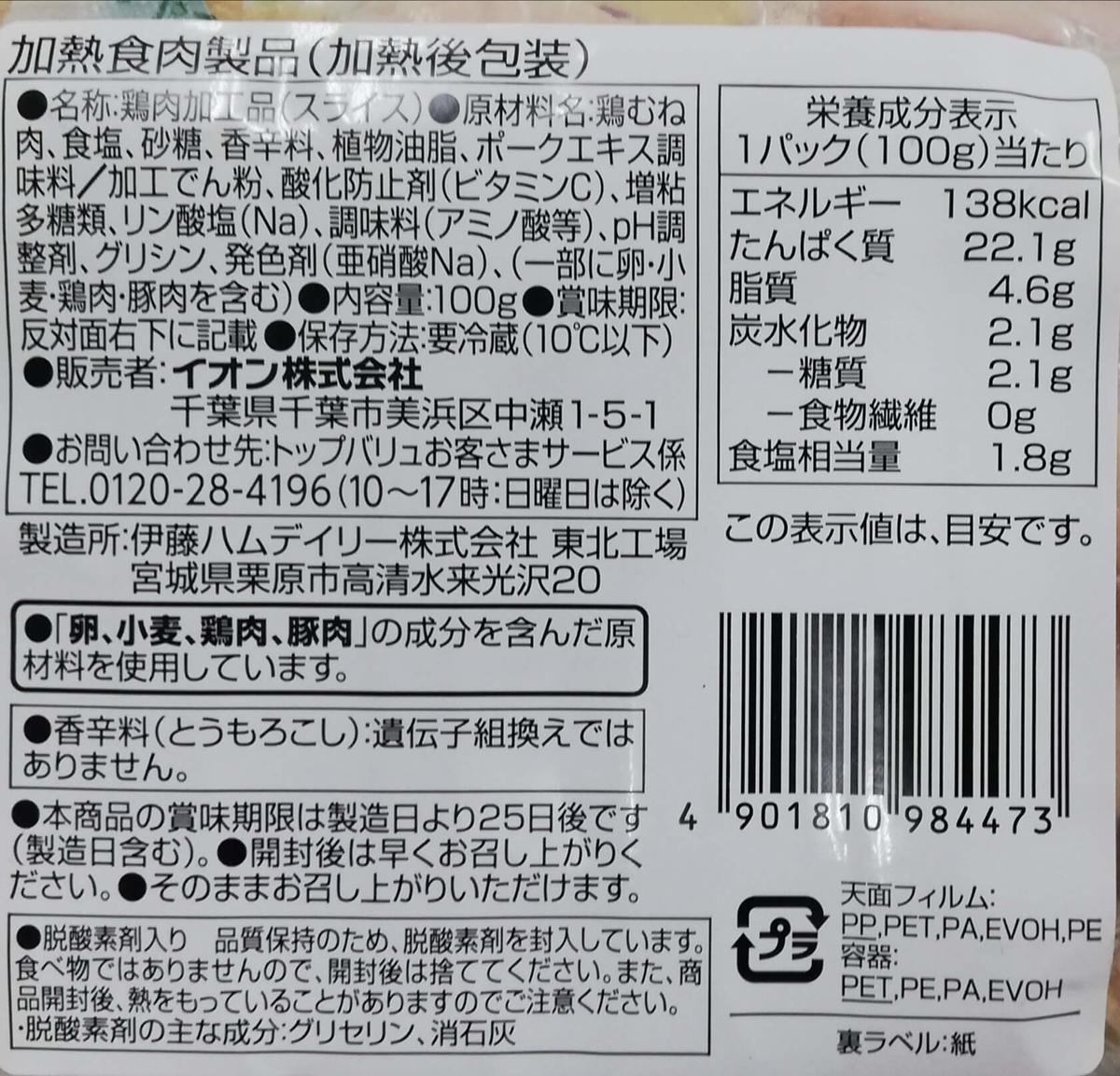TVローストチキン栄養成分