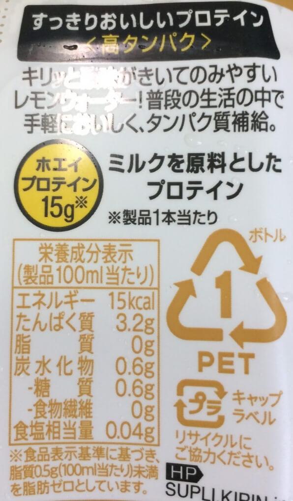 キリン サプリ プロテインの栄養成分