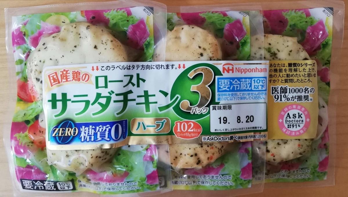 日本ハムのサラダチキン