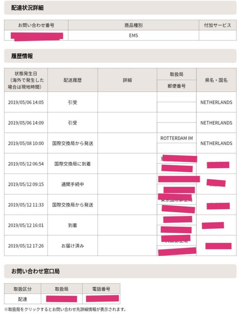日本郵便の配送追跡画面
