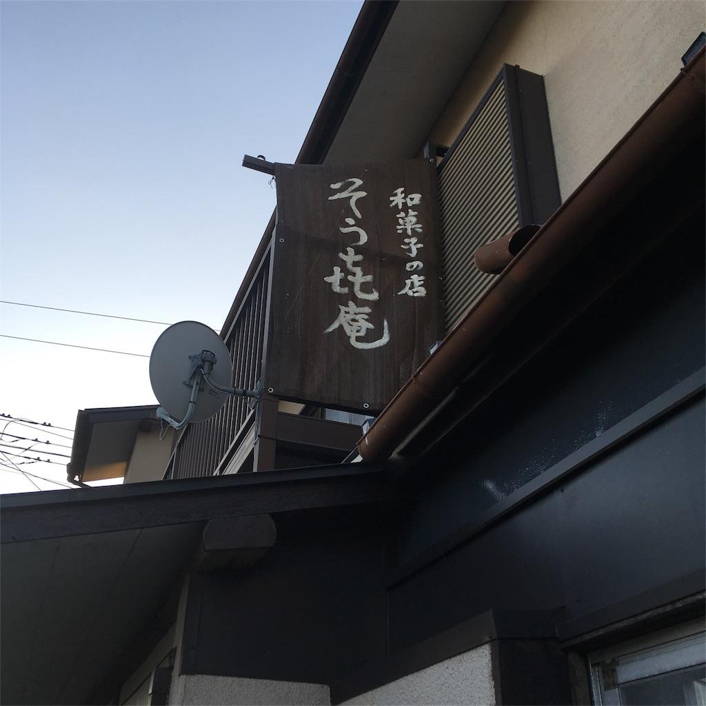 f:id:soki_an:20180314005700j:image