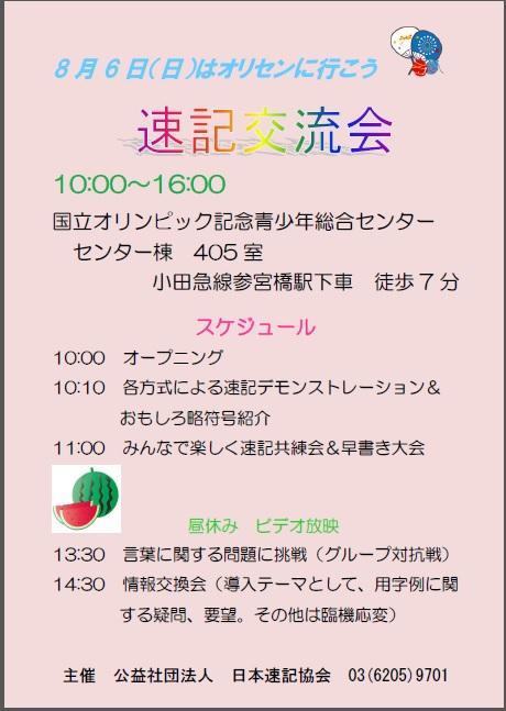f:id:sokkenwaseda:20170719171250j:plain