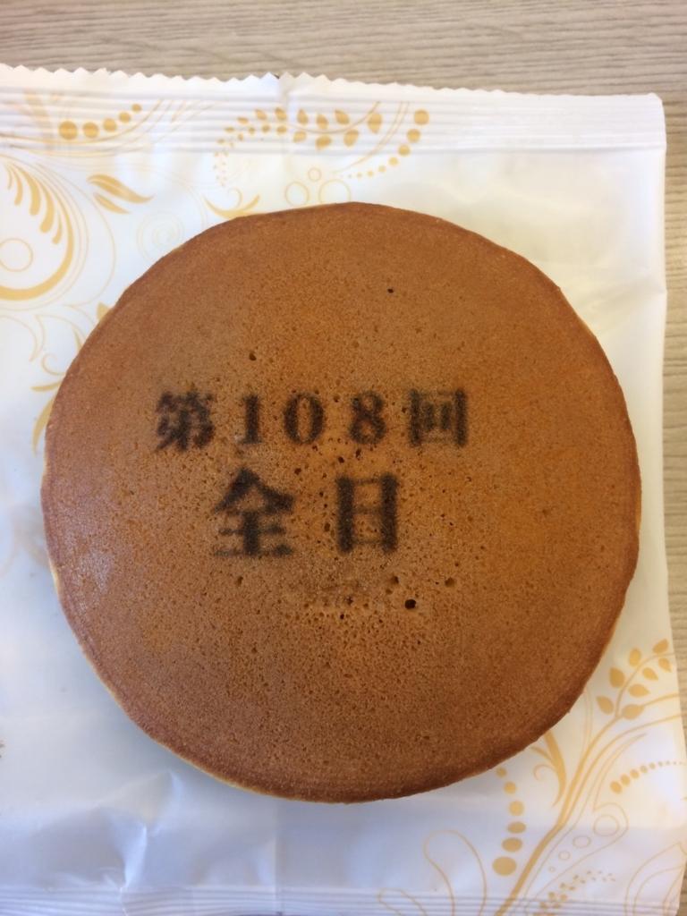 f:id:sokkenwaseda:20171223012137j:plain