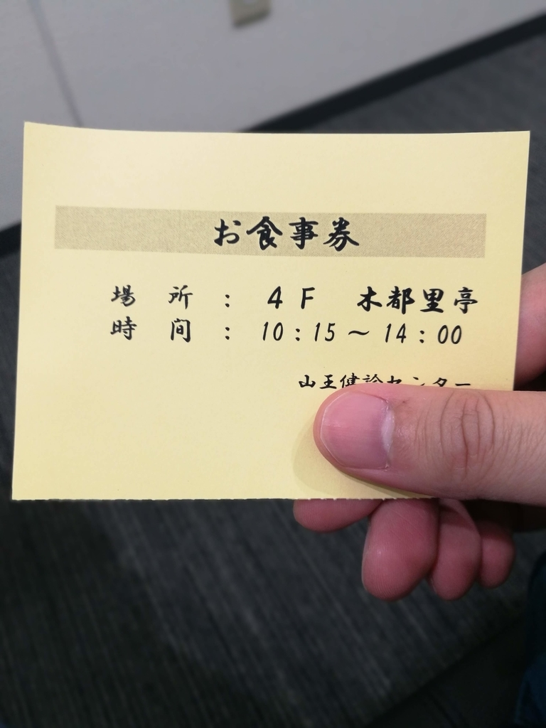 f:id:soko_kashiko:20181230165552j:plain