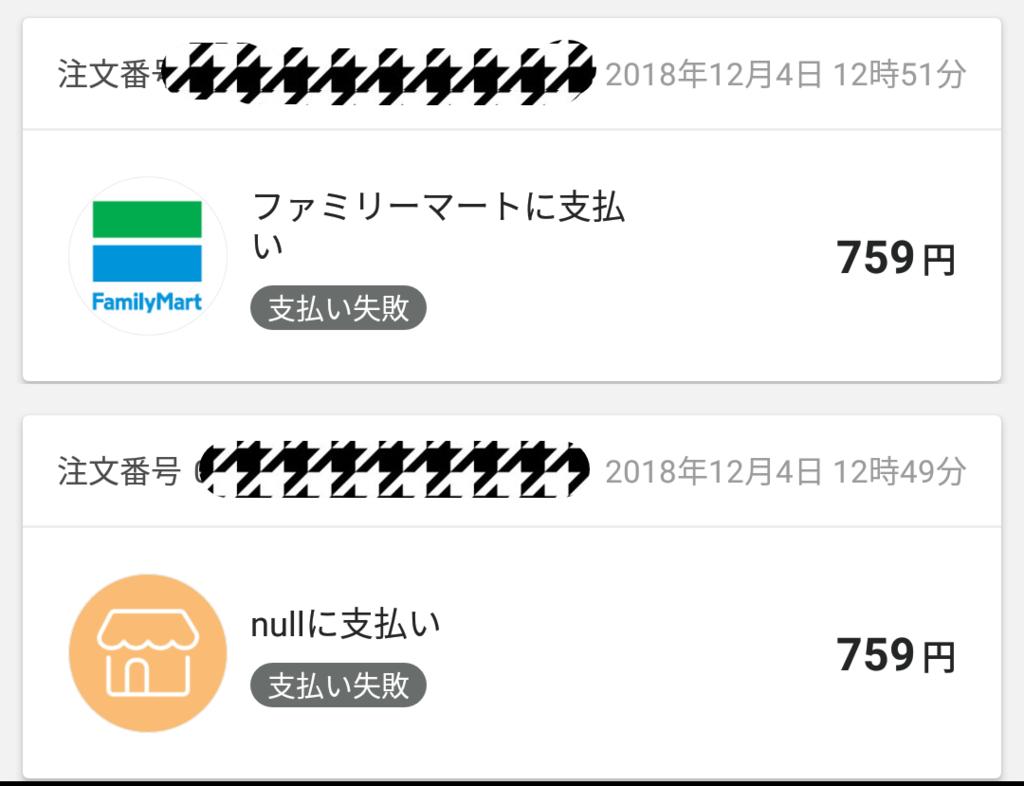 f:id:soko_kashiko:20190105230535p:plain