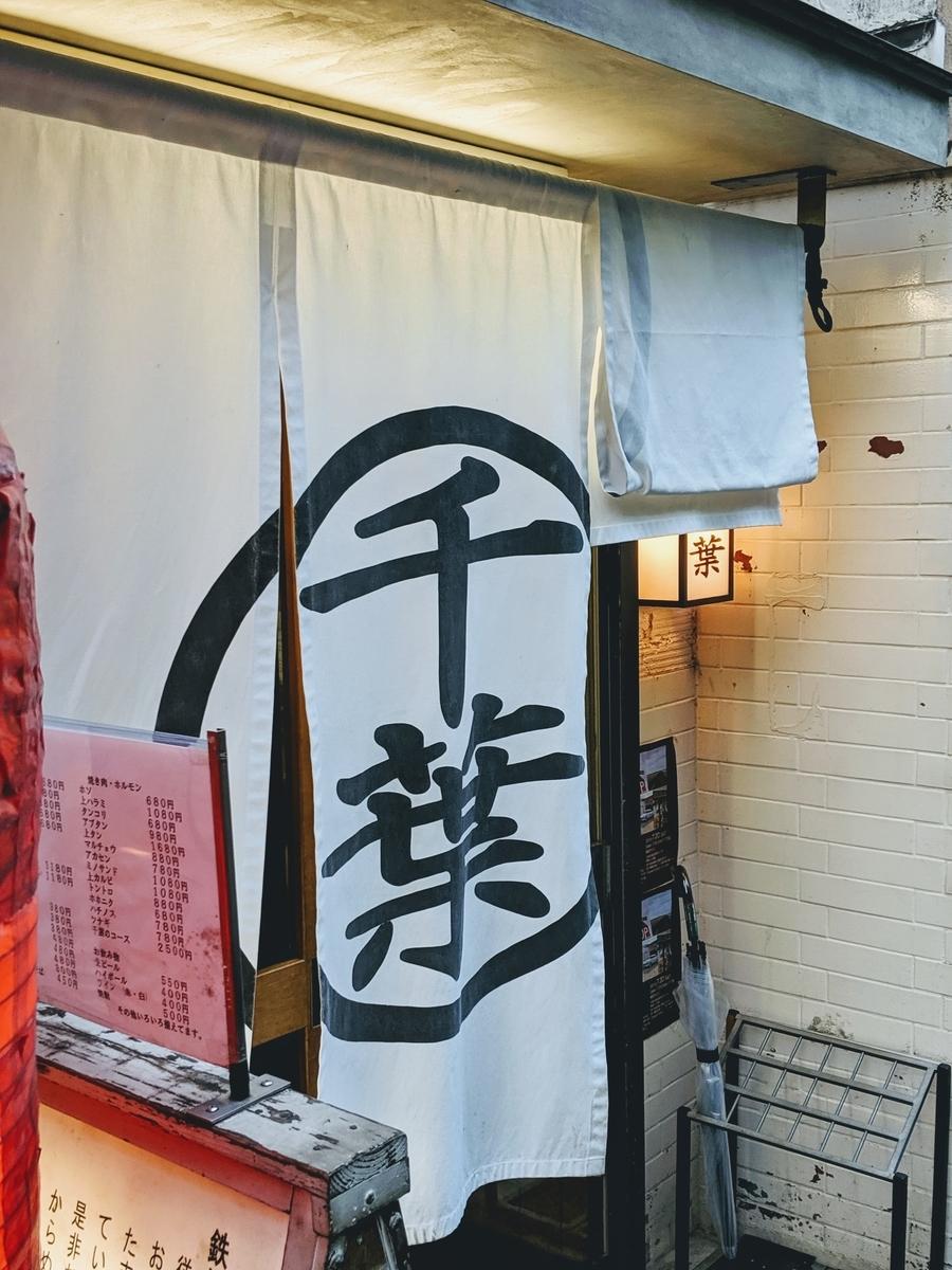 f:id:soko_kashiko:20190826220626j:plain
