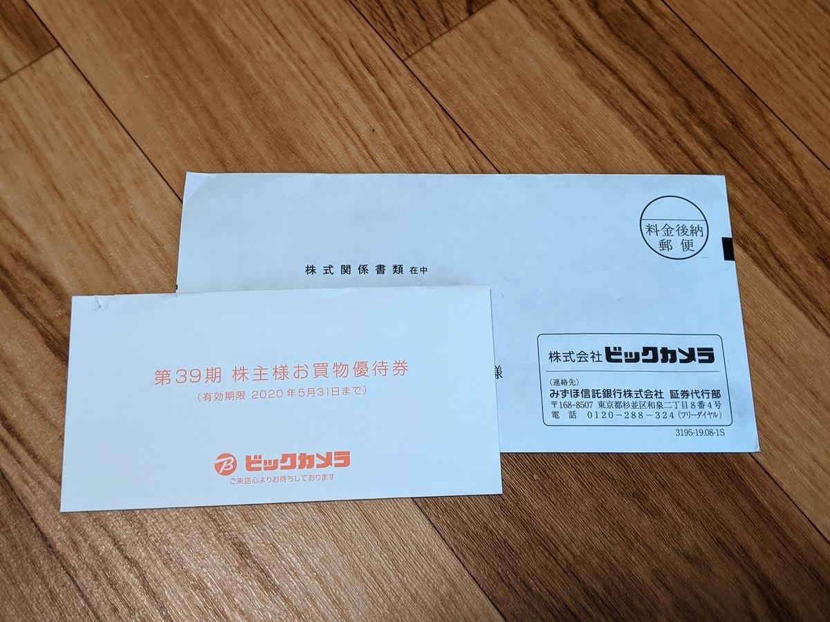 f:id:soko_kashiko:20191124134111j:plain