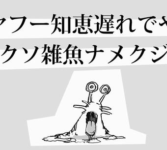 f:id:sokokamo:20170513191252j:plain