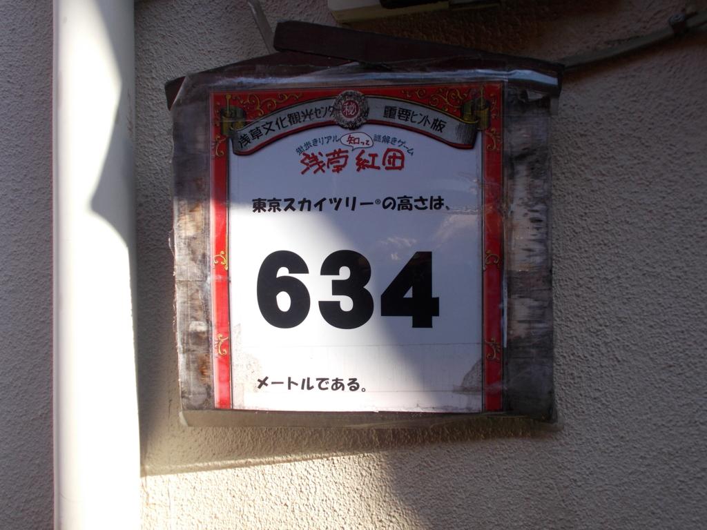 f:id:sokotujii:20161126132123j:plain