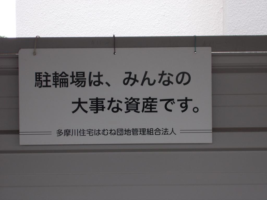 f:id:sokotujii:20161213125920j:plain