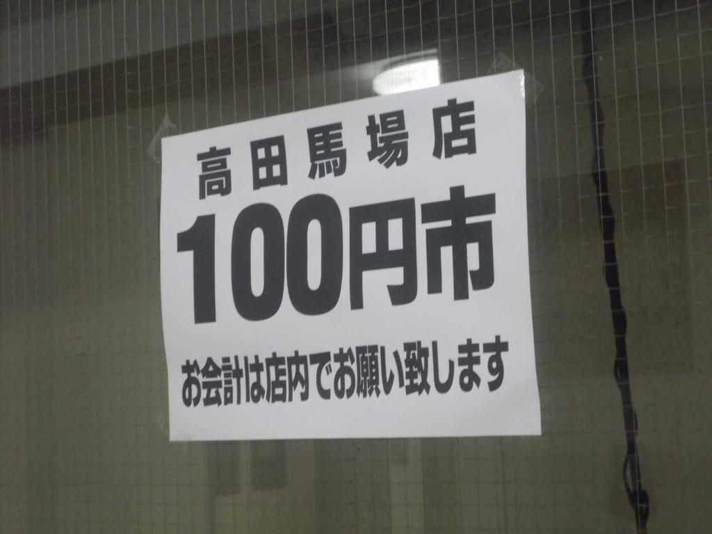f:id:sokotujii:20170212185234j:plain