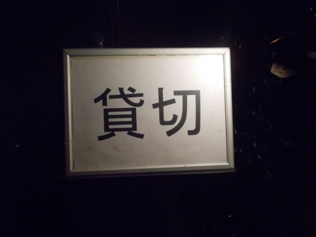 f:id:sokotujii:20170311183602j:plain