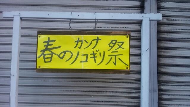 f:id:sokotujii:20170426020435j:image