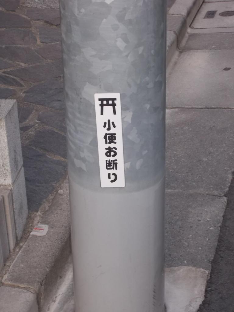 f:id:sokotujii:20170617181552j:plain