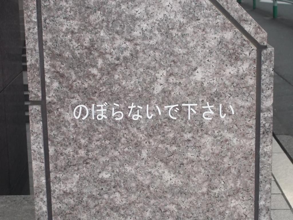 f:id:sokotujii:20170617183232j:plain