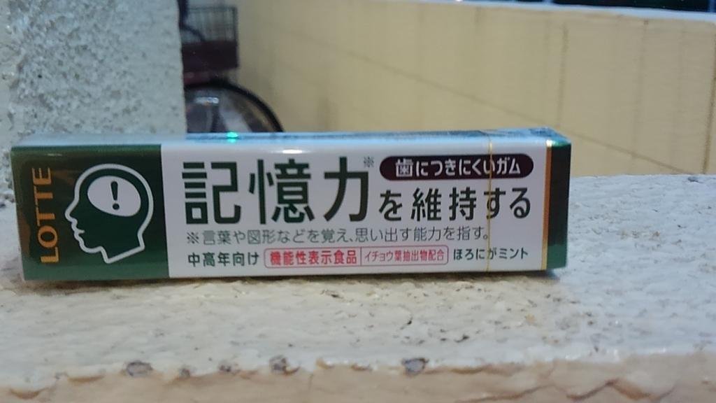 f:id:sokotujii:20170906175221j:plain
