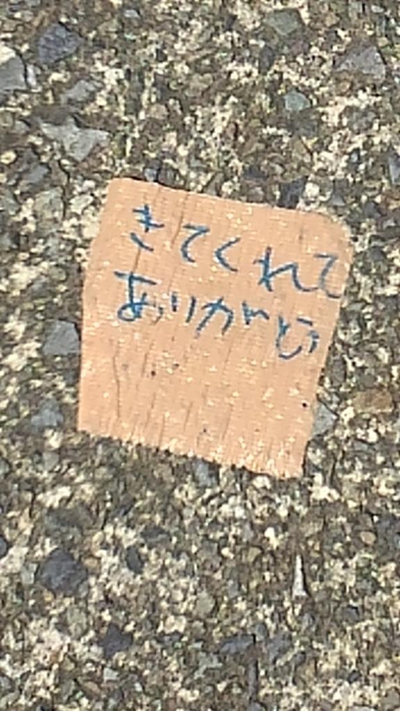 f:id:sokotujii:20170910115528j:plain