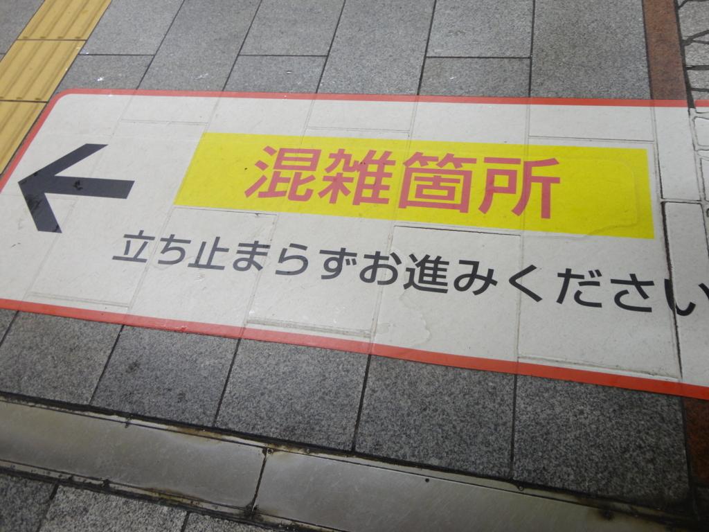 f:id:sokotujii:20171022124627j:plain