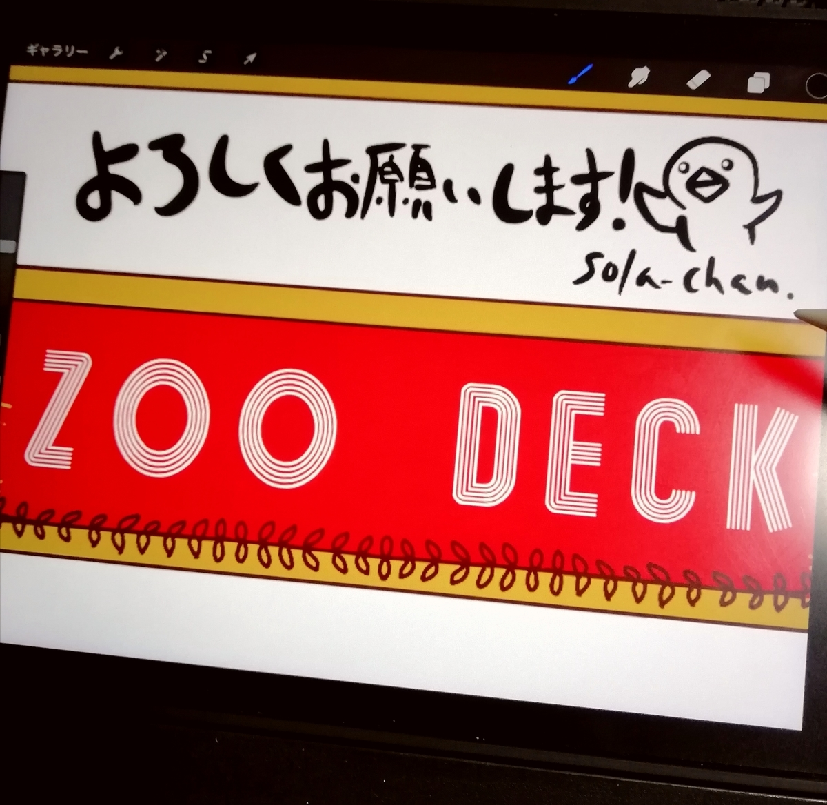 f:id:sola-chan:20201202164042j:plain