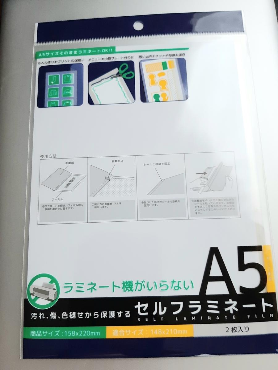 f:id:sola-chan:20210509160009j:plain