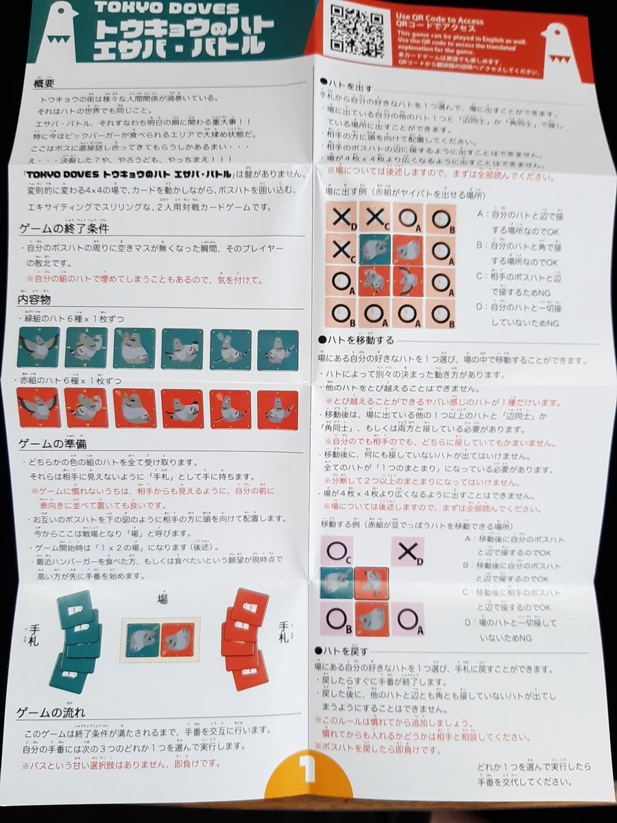 f:id:sola-chan:20210729153239j:plain