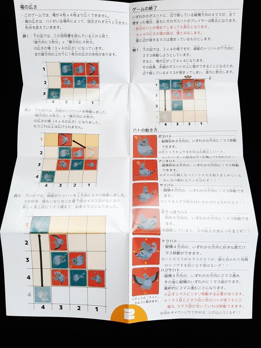 f:id:sola-chan:20210729153259j:plain