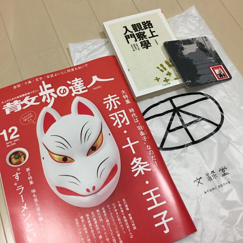 f:id:soldier_tetsuko:20161125184632j:image:w640