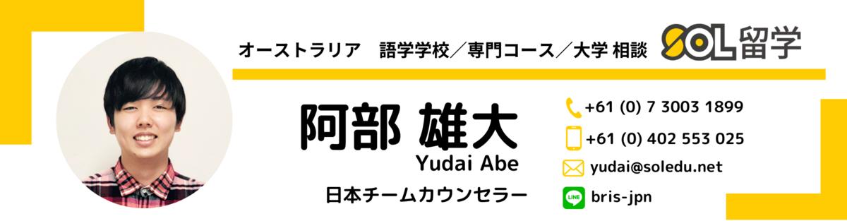 yudai-intro