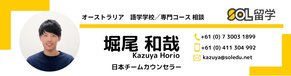 kazuya-intro