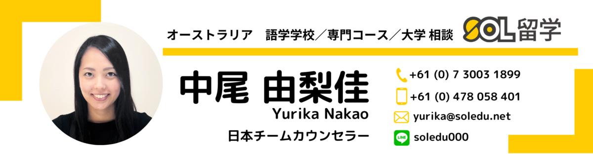 yurika-intro