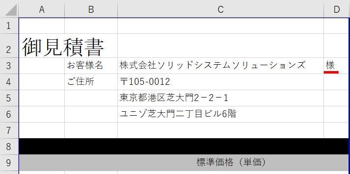 f:id:solid-sol-dev:20200427103207j:plain
