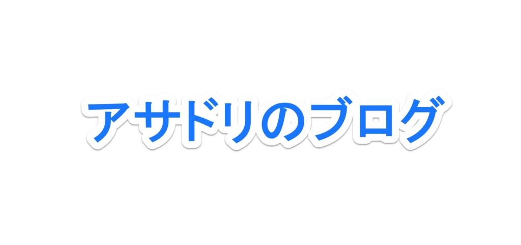 f:id:solidka2yuki:20170208182338j:plain