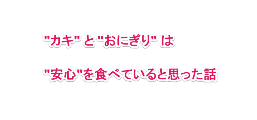 f:id:solidka2yuki:20170211082615j:plain