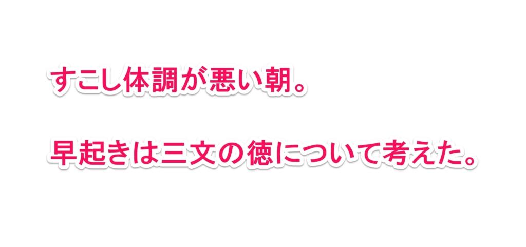 f:id:solidka2yuki:20170219072141j:plain