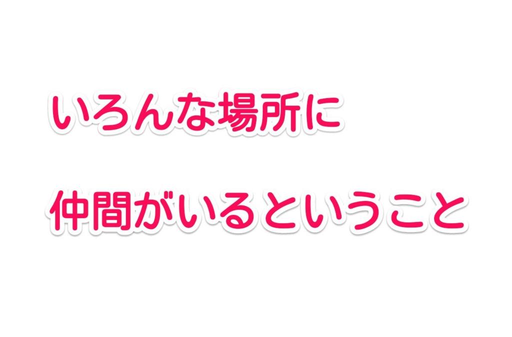 f:id:solidka2yuki:20170223081029j:plain