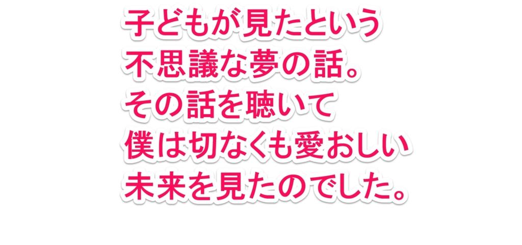 f:id:solidka2yuki:20170224055226j:plain