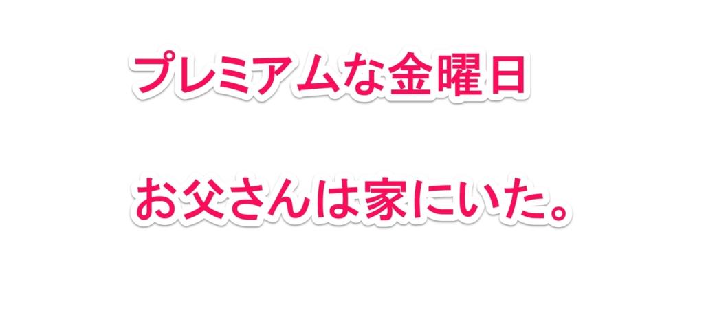 f:id:solidka2yuki:20170225052034j:plain