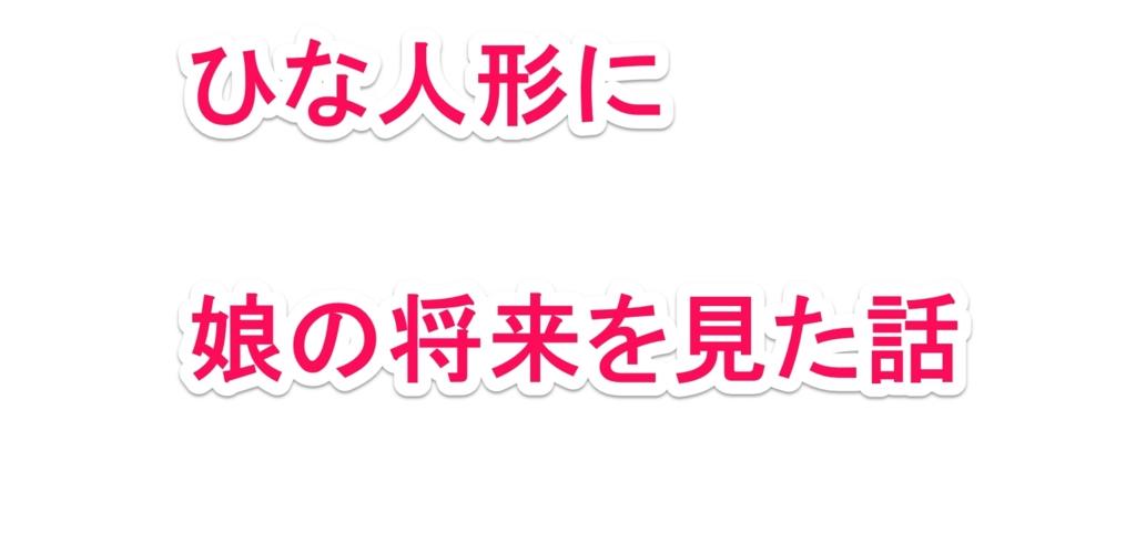 f:id:solidka2yuki:20170304070132j:plain
