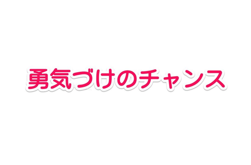 f:id:solidka2yuki:20170308071314j:plain