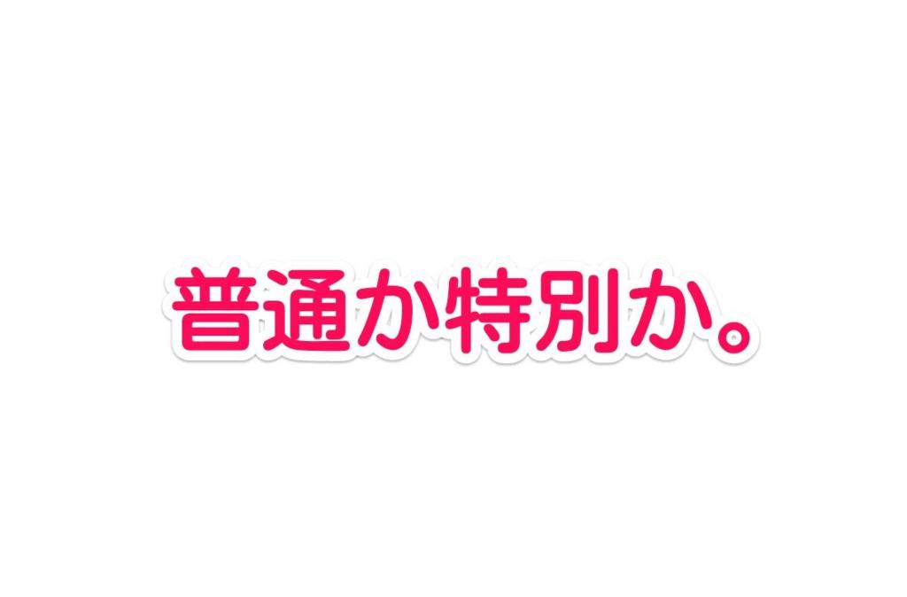 f:id:solidka2yuki:20170310121837j:plain